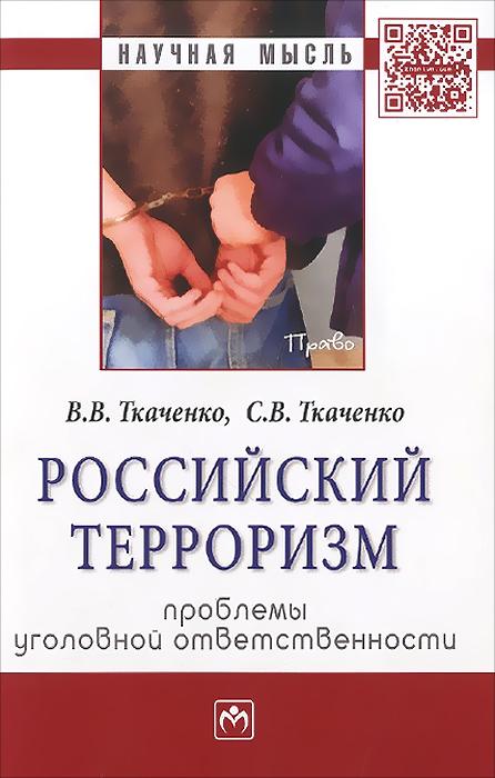 Российский терроризм. Проблемы уголовной ответственности ( 978-5-16-009118-1, 978-5-16-100252-0 )