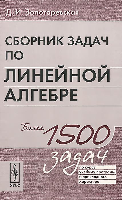 Линейная алгебра. Сборник задач ( 978-5-397-05086-9 )