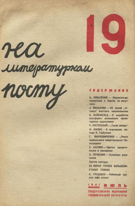 На литературном посту, № 19, июль 1931