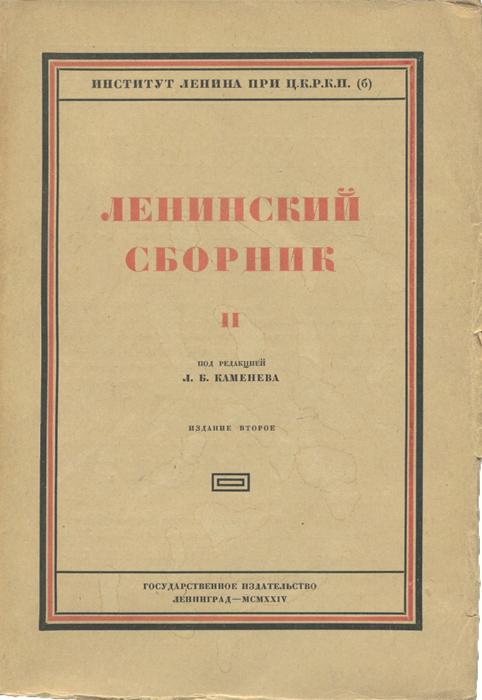 Ленинский сборник II