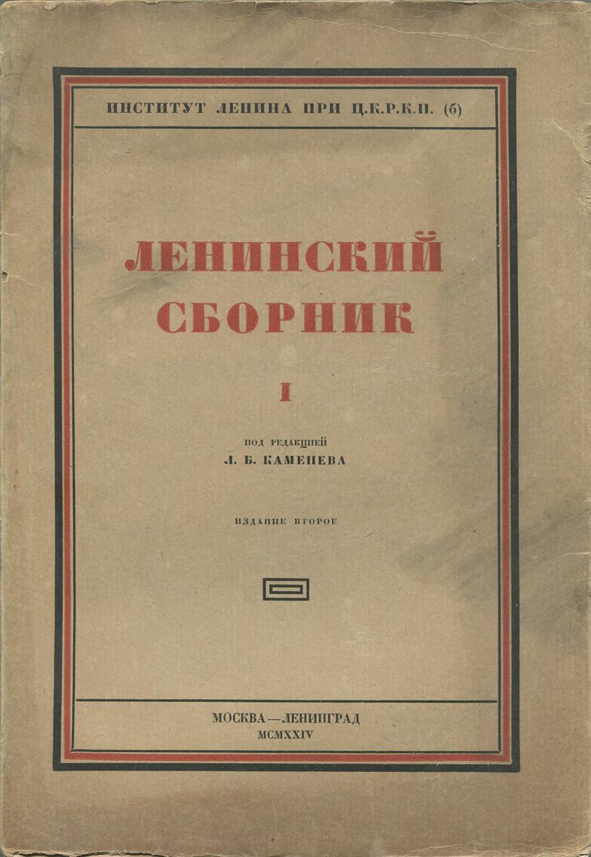 Ленинский сборник. I