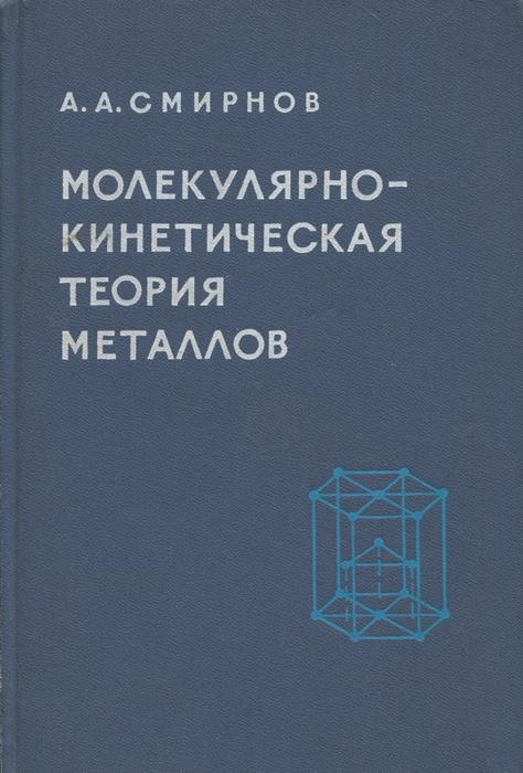 Молекулярно-кинетическая теория металлов