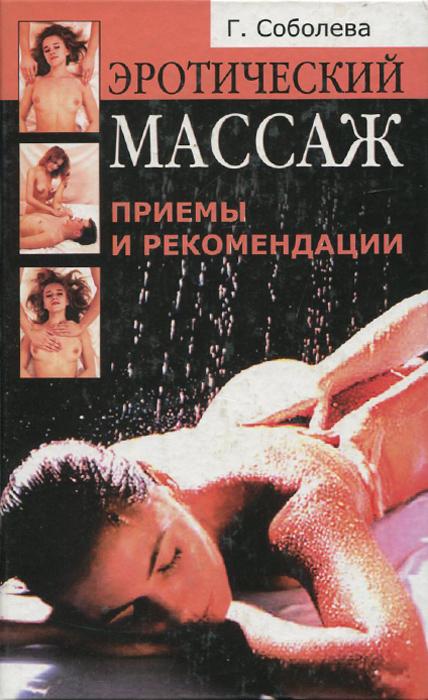 Эротический массаж. Приемы и рекомендации