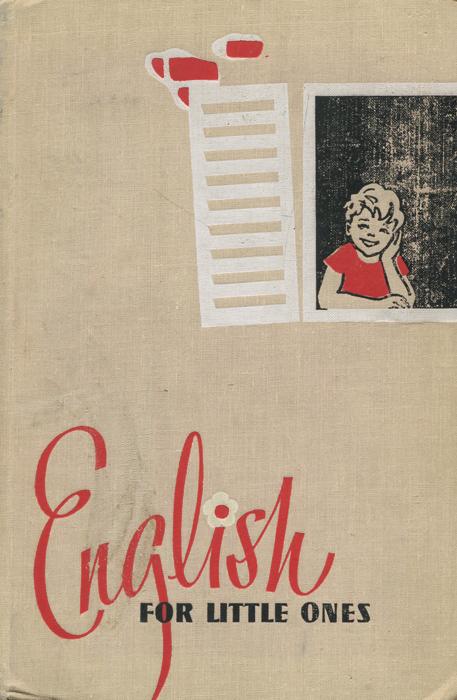 English for Little Ones: Part 1 / Английский для детей. Часть 1