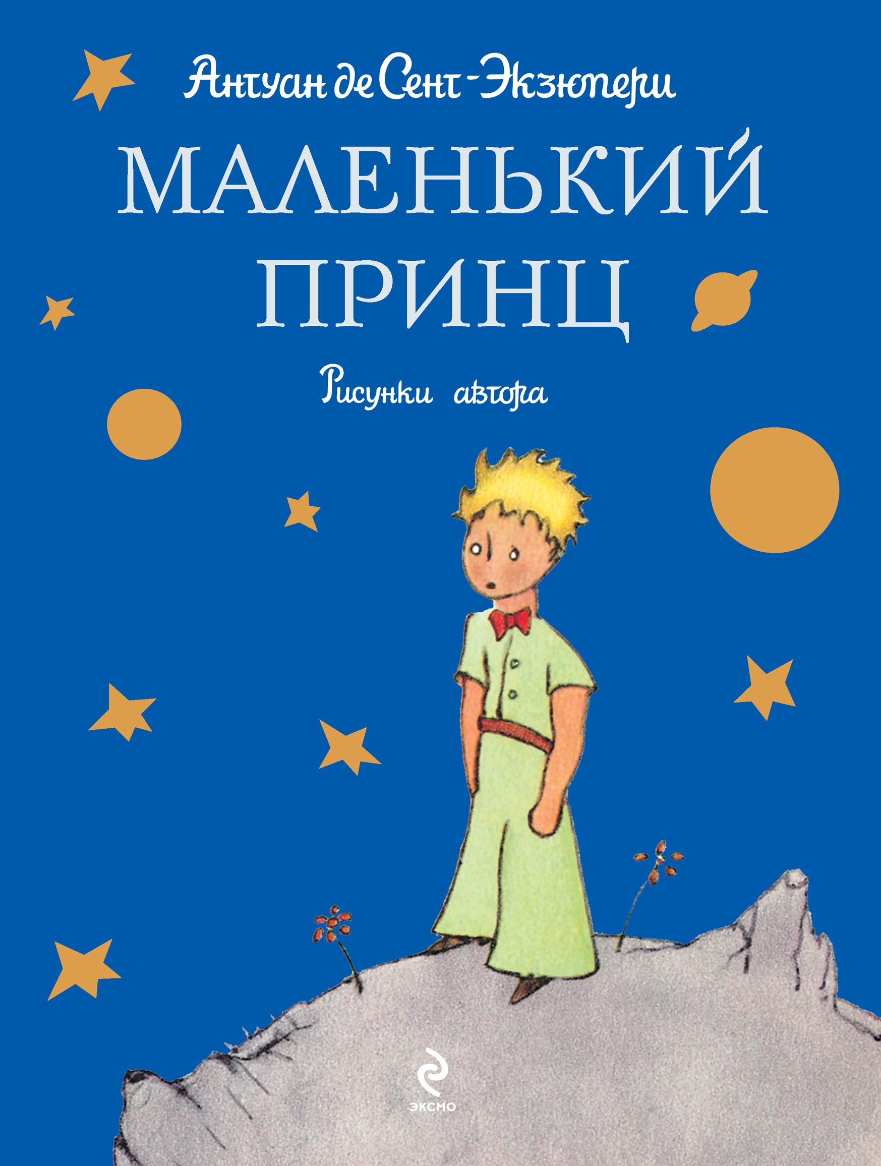 Книга маленький принц скачать бесплатно без регистрации