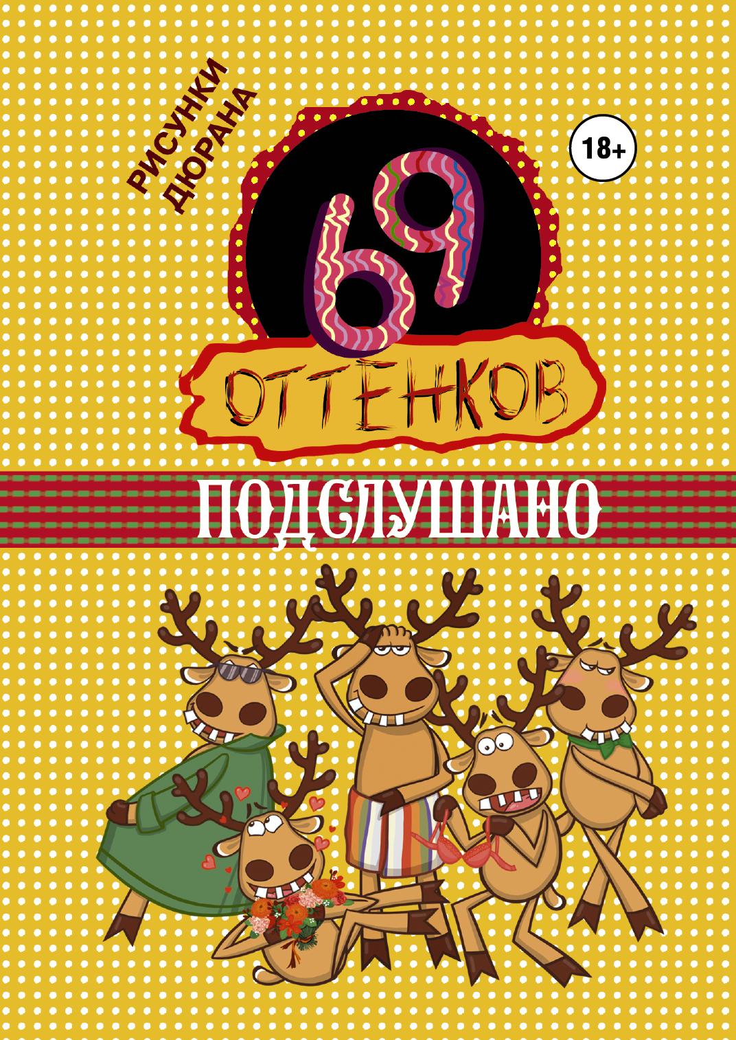Книга 69 оттенков подслушано