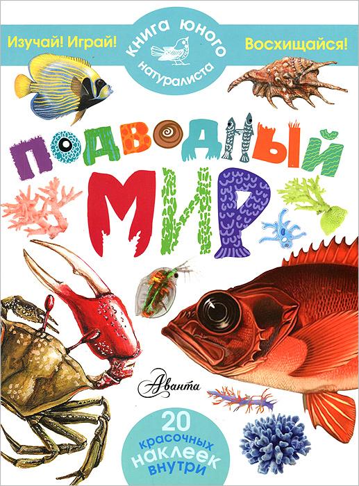 Подводный мир12296407Книга биолога и натуралиста Петра Волцита познакомит с удивительным миром рек, морей и океанов: какие животные обитают под водой, как устроено подводное царство - всё это, а также увлекательные и познавательные игры с наклейками, позволят изучить этот удивительный мир. Для младшего школьного возраста.
