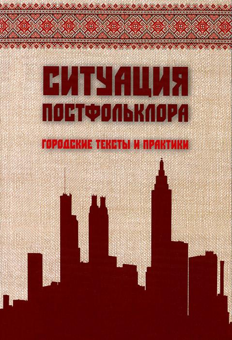 Ситуация постфольклора. Городские тексты и практики