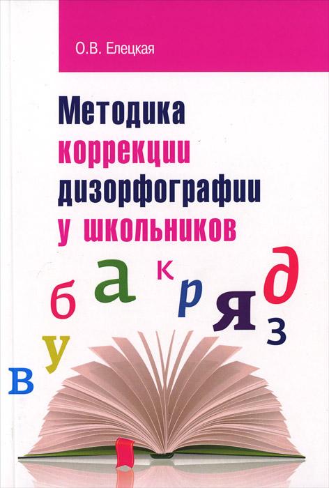 Методика коррекции дизорфографии у школьников