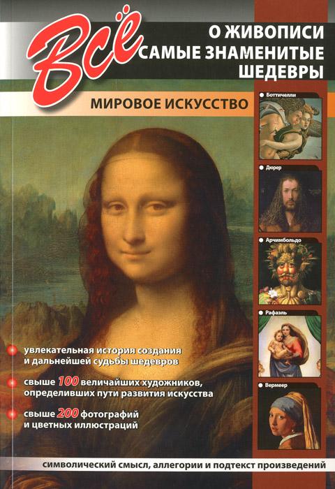 Все о живописи. Самые знаменитые шедевры ( 978-5-9603-0246-3 )