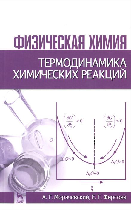 Физическая химия. Термодинамика химических реакций. Учебник12296407В учебном пособии кратко изложены основные положения химической термодинамики и их применение к расчету термодинамических химических реакций. Учебное пособие предназначено для студентов высших учебных заведений, обучающихся по магистерской программе  Материаловедение наноматериалов и компонентов электронной техники направления подготовки магистров Техническая физика. Оно может быть также использовано при обучении студентов направлений подготовки Материаловедение и технологии материалов, Металлургия, в системах повышения квалификации, в учреждениях дополнительного профессионального образования.