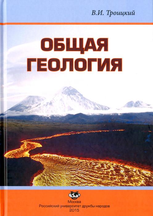 Прикладная геология в рудн отзывы