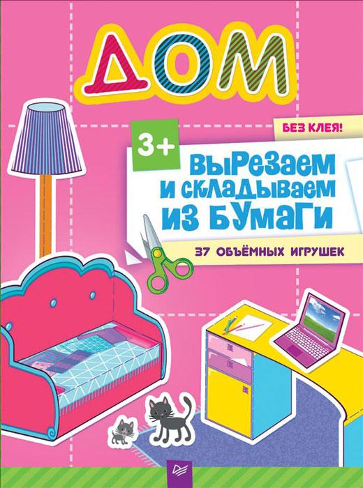 Дом без клея! 37 объёмных игрушек12296407С этой книгой ваш ребёнок научится не только вырезать ножницами, но и складывать из бумаги без клея! Он соберёт дом, в котором будет 37 объёмных игрушек: вешалка для одежды, шкаф, буфет, стол с любимыми лакомствами, кровать, ванна, диван, кресла, стулья, холодильник и даже стиральная машина. Развивайте мелкую моторику, координацию движения. Вырезайте, складывайте и играйте вместе с ребёнком!