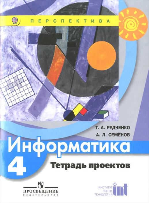 Информатика. 4 класс. Тетрадь проектов ( 978-5-09-036926-8 )