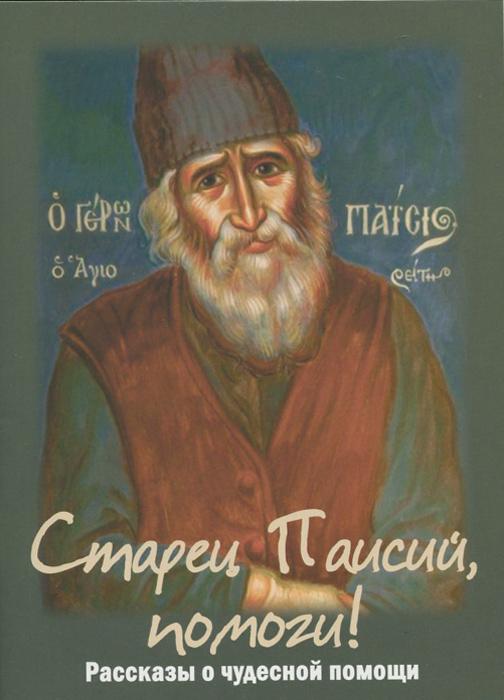 Старец Паисий, помоги! Рассказы о чудесной помощи (ИС) ( 978-985-6554- )