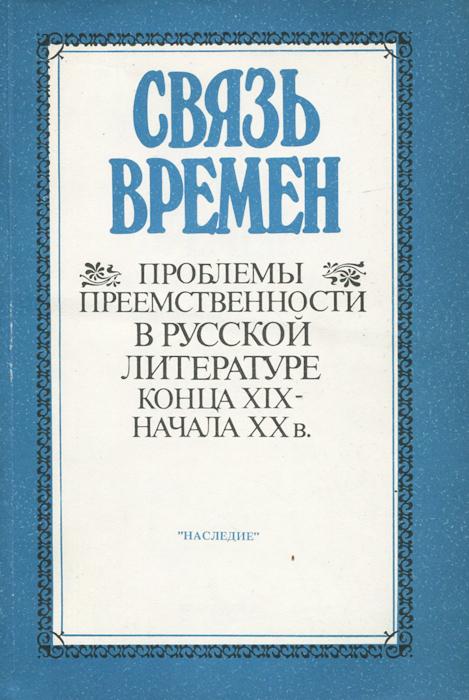 Проблемы преемственности в русской литературе конца 19- начала 20 века