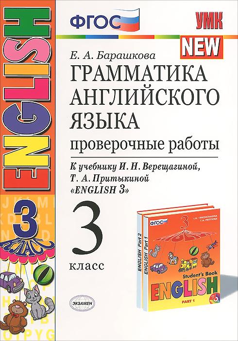 Грамматика английского языка 3 класс. Проверочные работы. К учебнику И. Н. Верещагиной, Т. А. Притыкиной
