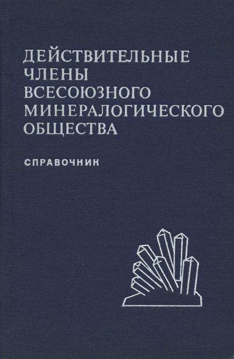 Действительные члены Всесоюзного Минералогического общества. Справочник
