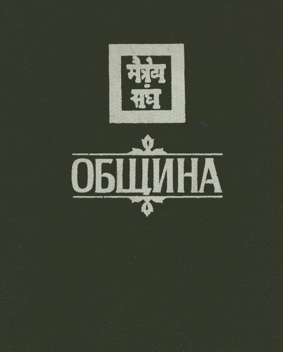 Община