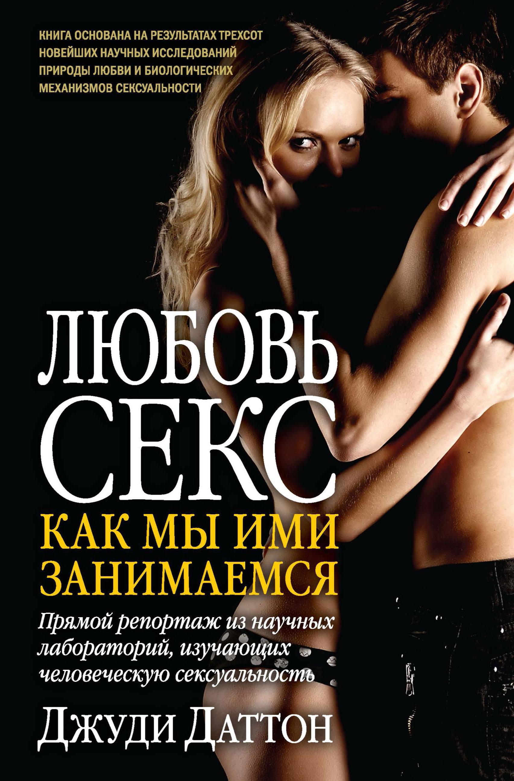Читать книги секс 1 фотография