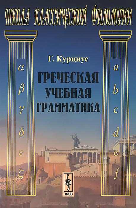 Греческая учебная грамматика