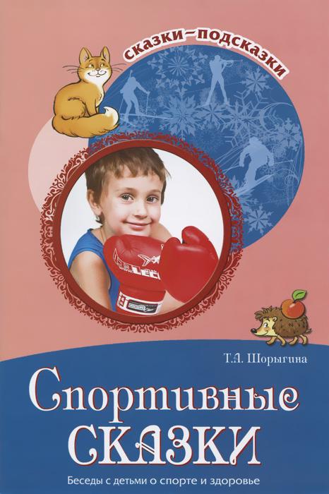 Спортивные сказки. Беседы с детьми о спорте и здоровье ( 978-5-9949-0901-0 )