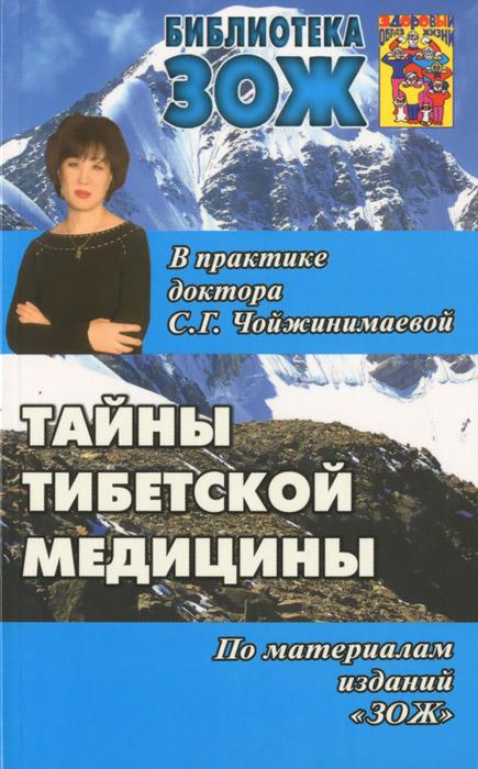 ЗОЖ.Тайны тибетской медицины ( 978-5-902812-55-5 )