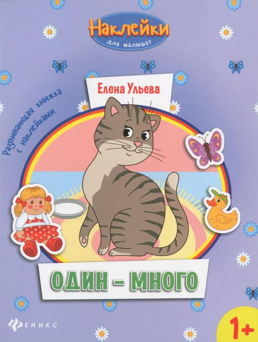 Один-много:развивающая книжка с наклейками