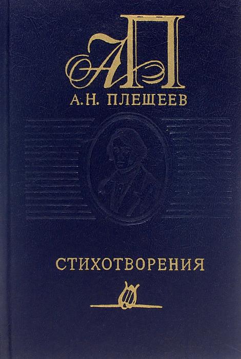 А. Н. Плещеев. Стихотворения