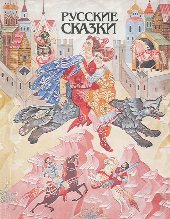 Русские сказки. (Книга для чтения с комментарием на немецком языке)
