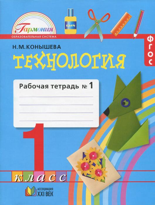 Конышева. Технология. Р/т 1 кл. В 2-х ч. Ч.1. (ФГОС). (2015) ( 978-5-418-00929-6 )