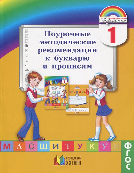 Соловейчик. Поурочные методические рекомендации к букварю и прописям. 1 кл. (ФГОС) (2015)