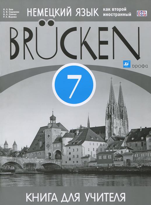Немецкий язык как второй иностранный. 7 класс. Книга для учителя ( 978-5-358-15527-5 )