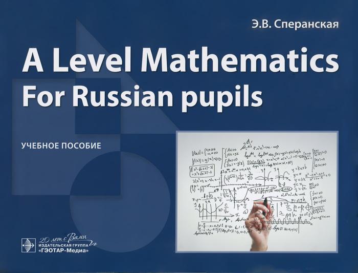 A Level Mathematics. For Russian pupils. Учебное пособие