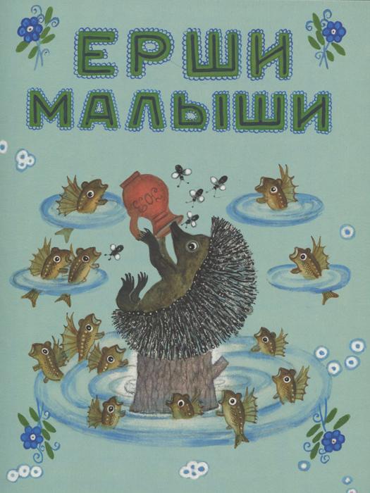 Ерши-малыши ( 978-5-9268-1887-8 )
