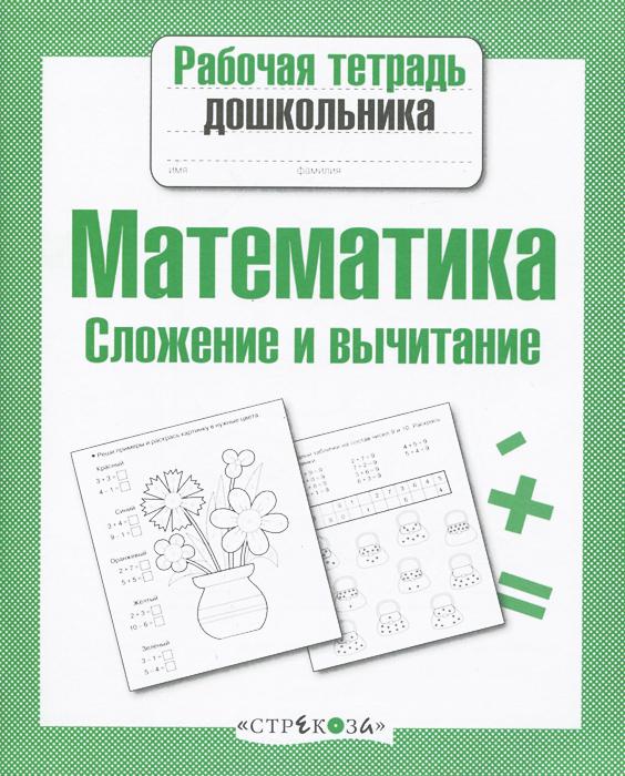 Математика. Сложение и вычитание