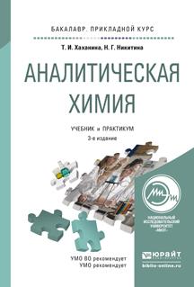 Аналитическая химия. Учебник и практикум ( 978-5-9916-6124-9, 978-5-9916-2035-2, 978-5-9692-1366-1 )
