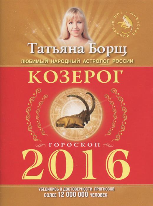 Козерог. Гороскоп на 2016 год ( 978-5-17-091818-8 )