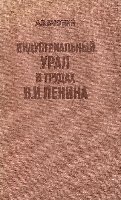 Индустриальный Урал в трудах В. И. Ленина