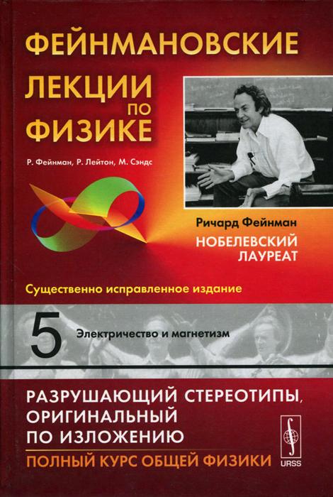 Фейнмановские лекции по физике. Выпуск 5. Электричество и магнетизм
