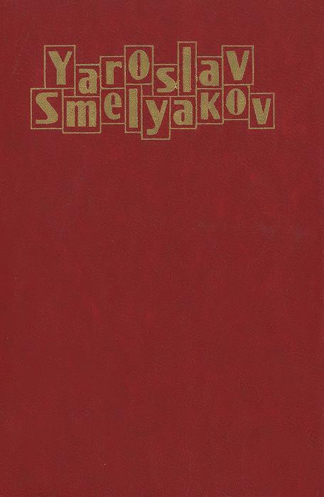 Yaroslav Smelyakov: Work and Love