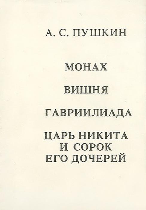 Монах. Вишня. Гавриилиада. Царь Никита и сорок его дочерей (миниатюрное издание)