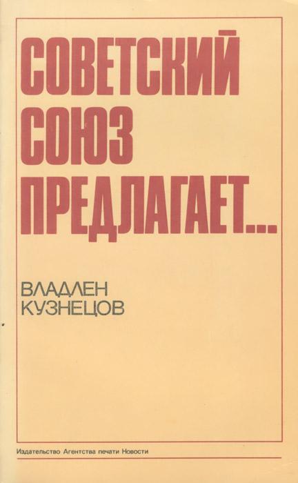 Советский C оюз предлагает...