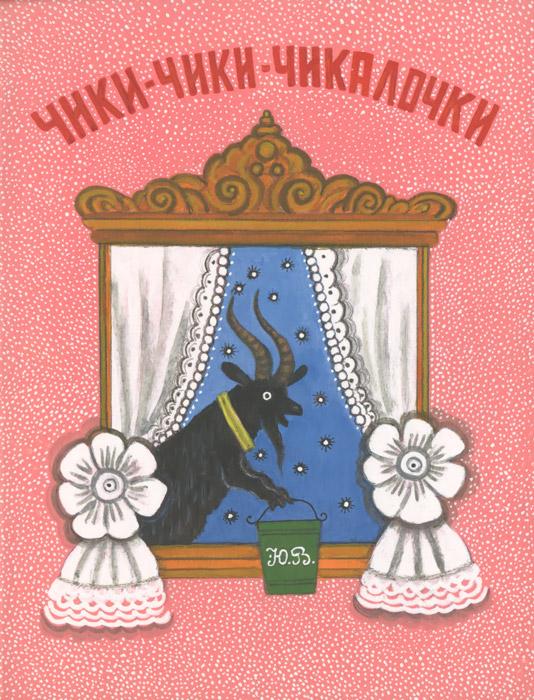 Чики-чики-чикалочки ( 978-5-9268-1893-9 )