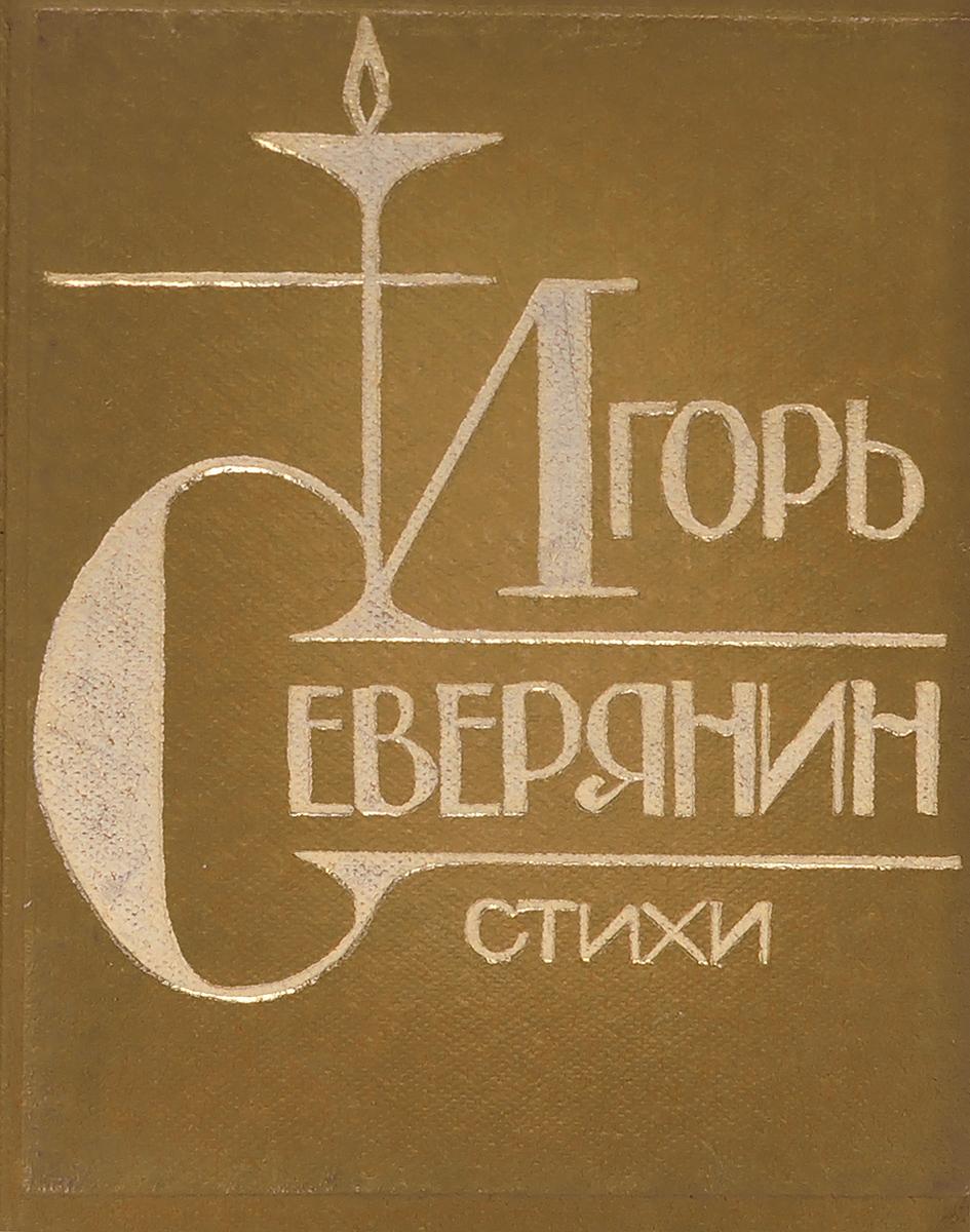 Игорь Северянин. Стихи (миниатюрное издание)