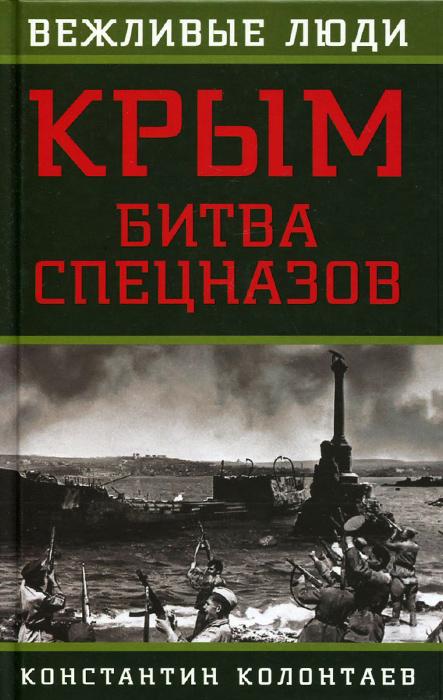 Крым. Битва спецназов ( 978-5-906798-29-9 )