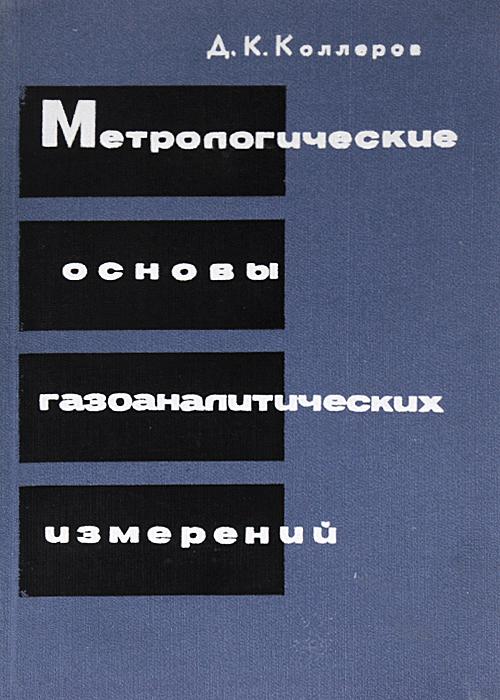 Метрологические основы газоаналитических измерений
