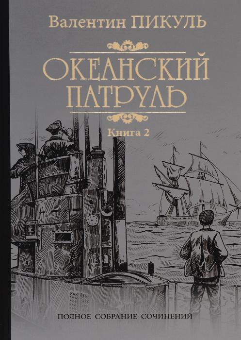 Океанский патруль. В 2 книгах. Книга 2. Ветер с океана