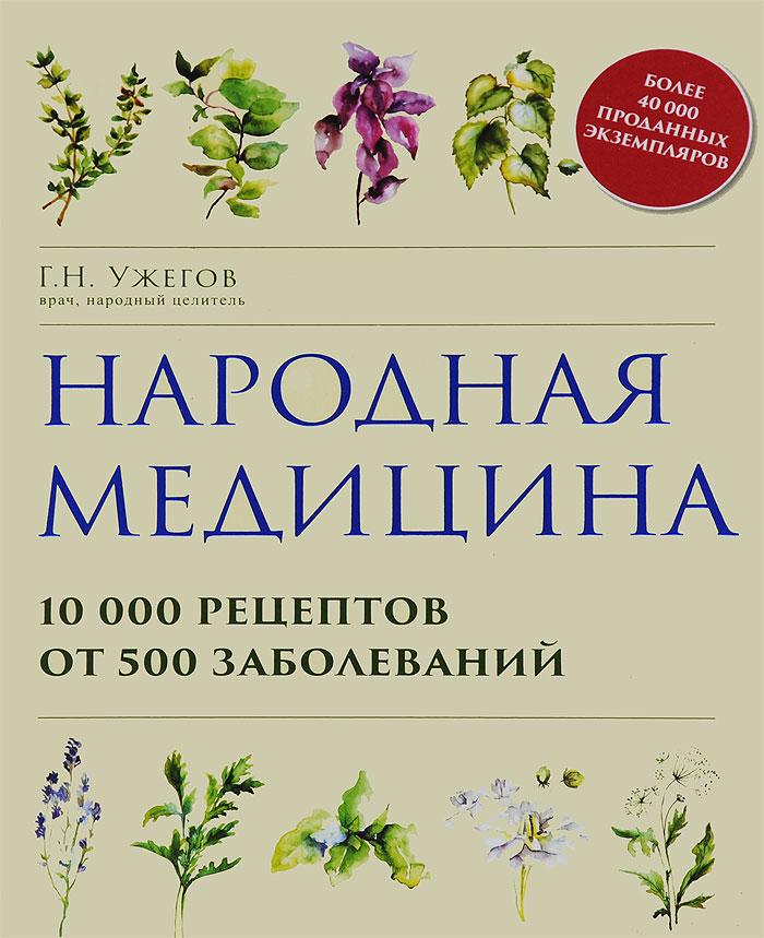 Народная медицина. 10000 рецептов от 500 заболеваний