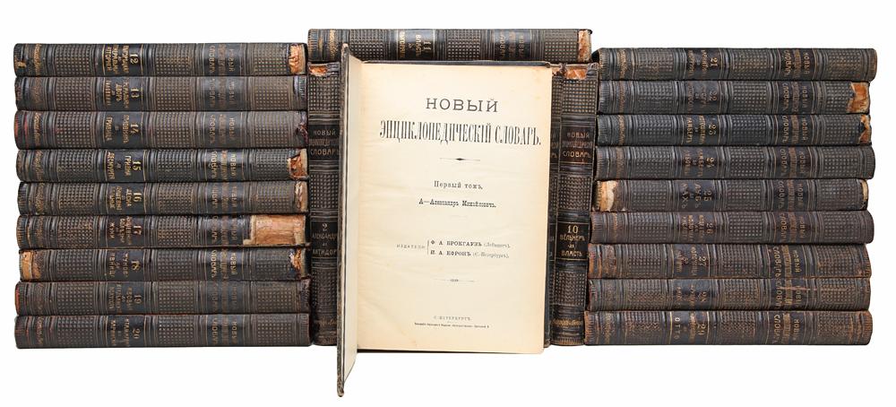 Большая Энциклопедия Терра 58 Том
